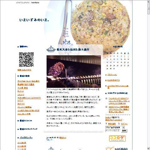 今泉清の画像 p1_32