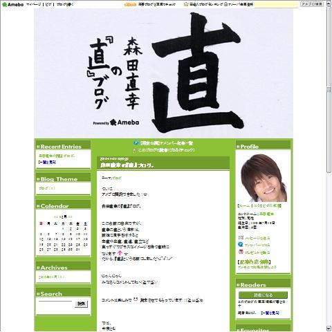 森田直幸の画像 p1_11