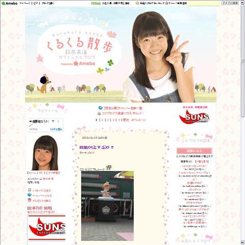 鈴木来海の画像 p1_26