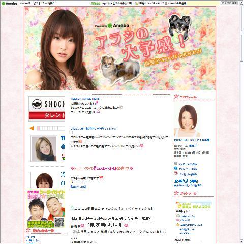 嵐優子の画像 p1_21
