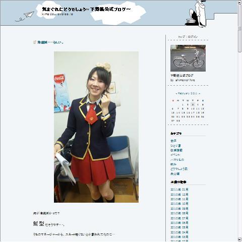 下野 紘 ブログ