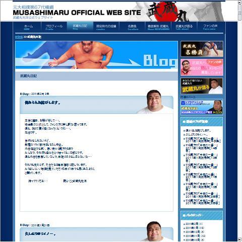 武蔵丸光洋の画像 p1_10