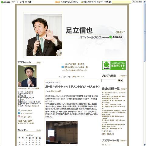 足立信也のブログ・口コミ・評判-有名人ブログランキング セレブロ
