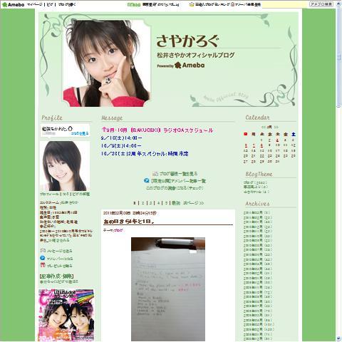 松井さやかの画像 p1_21