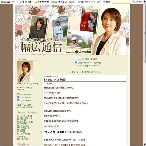 木場弘子の画像 p1_8