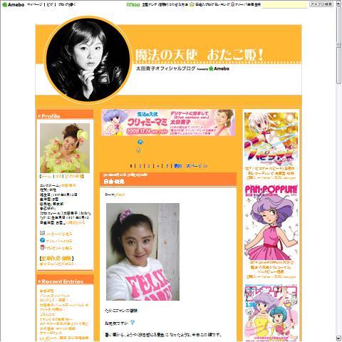 太田貴子の画像 p1_17